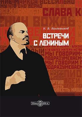 Встречи с Лениным: документально-художественная