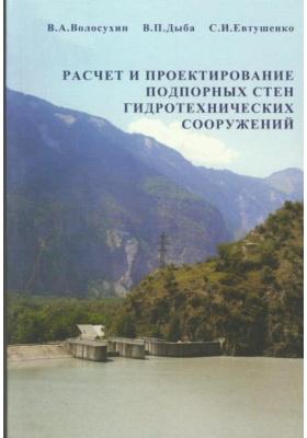 Расчет и проектирование подпорных стен гидротехнических сооружений : Учебное пособие