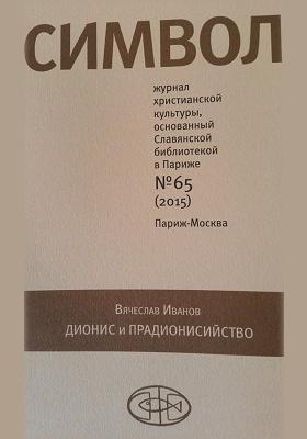Символ: журнал христианской культуры. 2015. № 65