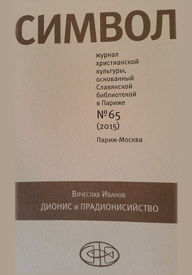 Символ: журнал. 2015. № 65