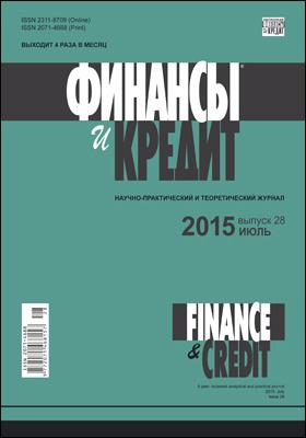 Финансы и кредит = Finance & credit: научно-практический и теоретический журнал. 2015. № 28(652)