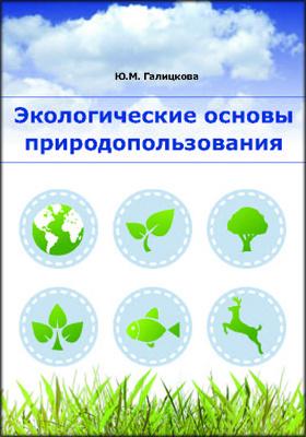Экологические основы природопользования: учебное пособие