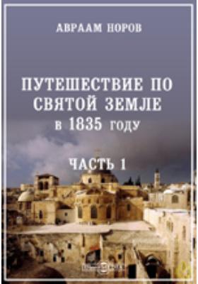 Путешествие по Святой земле в 1835 году, Ч. 1