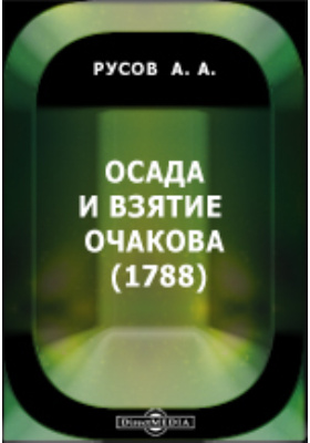 Осада и взятие Очакова (1788)