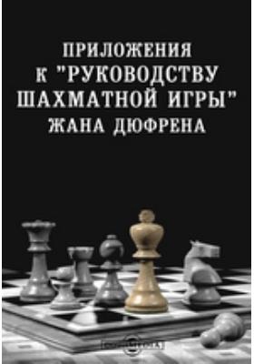 """Приложения к """"Руководству шахматной игры"""" Жана Дюфрена"""