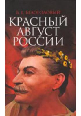 Красный август России. Второе издание, исправленное и дополненное