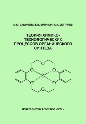 Теория химико-технологических процессов органического синтеза: учебное пособие
