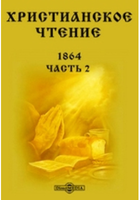 Христианское чтение: журнал. 1864, Ч. 2