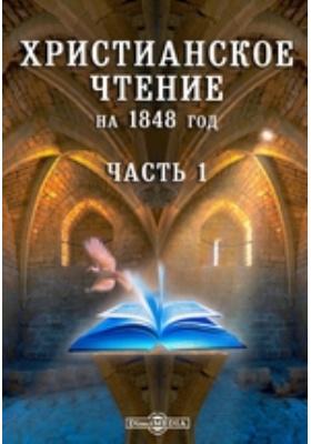 Христианское чтение на 1848 год: духовно-просветительское издание, Ч. 1