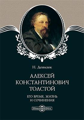 Гр. Алексей Константинович Толстой : Его время, жизнь и сочинения