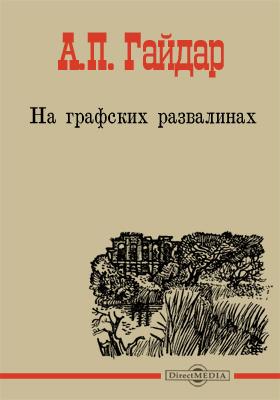 На графских развалинах: художественная литература