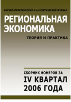 Региональная экономика = Regional economics : теория и практика: научно-практический и аналитический журнал. 2006. № 10/12