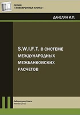 S.W.I.F.T. в системе международных межбанковских расчетов
