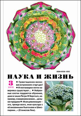 Наука и жизнь: ежемесячный научно-популярный журнал. 2016. № 3