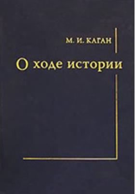 О ходе истории: научно-популярное издание