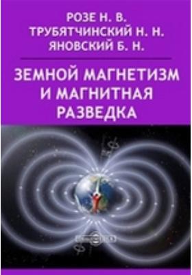 Земной магнетизм и магнитная разведка