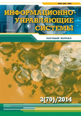 Информационно-управляющие системы: научный журнал. 2014. № 3(70)