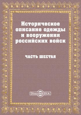 Историческое описание одежды и вооружения Российских войск, Ч. 6