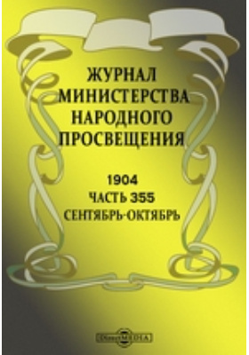 Журнал Министерства Народного Просвещения: журнал. 1904. Сентябрь-октябрь, Ч. 355