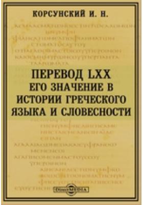 Перевод LXX. Его значение в истории греческого языка и словесности: монография