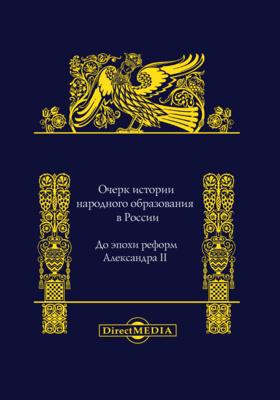 Очерк истории народного образования в России : до эпохи реформ Александра II: публицистика