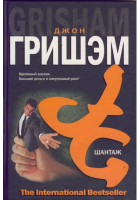 Шантаж = The Brethren : Роман