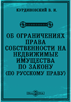 Об ограничениях права собственности на недвижимые имущества по закону (по русскому праву)