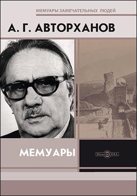 Мемуары: документально-художественная литература