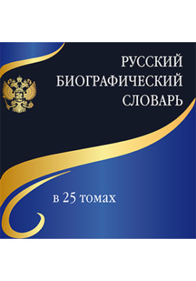 Русский биографический словарь в 25 томах