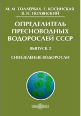 Определитель пресноводных водорослей СССР. Вып. 2. Синезеленые водоросли