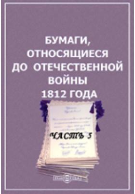 Бумаги, относящиеся до Отечественной войны 1812 года, Ч. 5