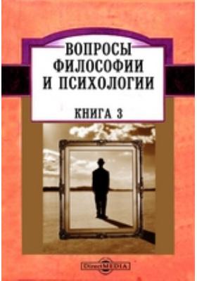 Вопросы философии и психологии: журнал. 1890. Книга 3