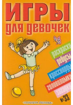 Игры для девочек № 33 : Раскраски, головоломки, загадки, кроссворды, ребусы