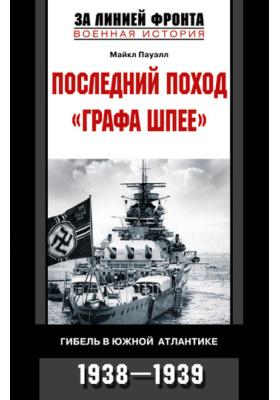 Последний поход «Графа Шпее». Гибель в Южной Атлантике. 1938-1939