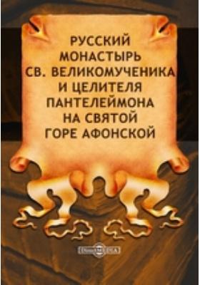 Русский монастырь св. великомученика и целителя Пантелеймона на святой горе Афонской