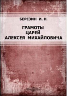 Архив Ядринской Воеводской Канцелярии: Грамоты царей Алексея Михайловича