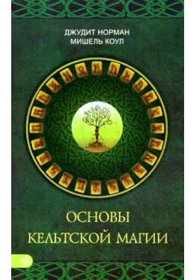 Основы кельтской магии