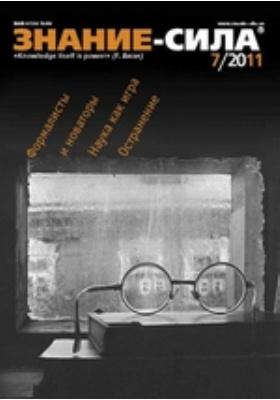 Знание-сила: журнал. 2011. № 7