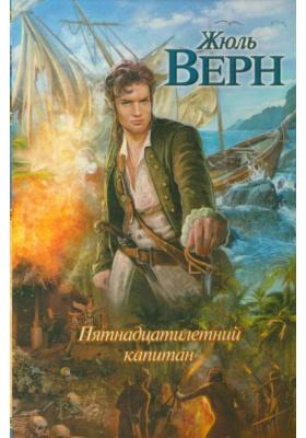 Пятнадцатилетний капитан : Роман