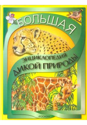 Большая энциклопедия дикой природы