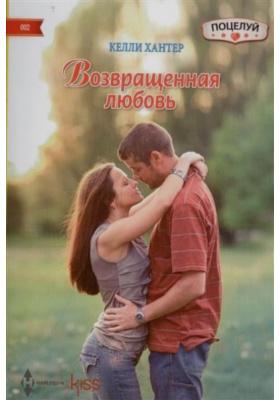 Возвращенная любовь = The One Got Away : Роман