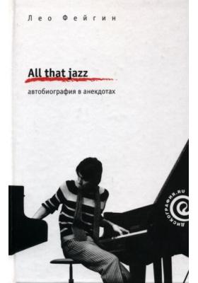 All That Jazz : Автобиография в анекдотах