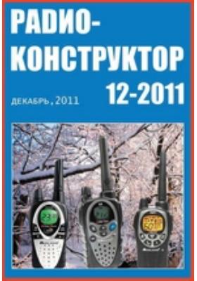 Радиоконструктор: журнал. 2011. № 12