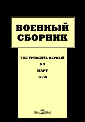 Военный сборник: журнал. 1888. Том 180. №3