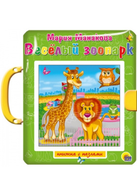 Весёлый зоопарк : Книжка с пазлами