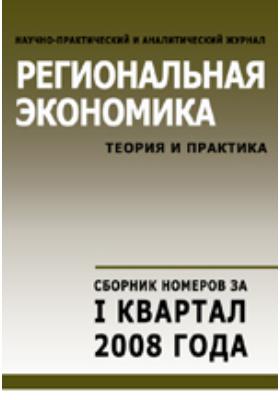 Региональная экономика = Regional economics : теория и практика: журнал. 2008. № 1/9