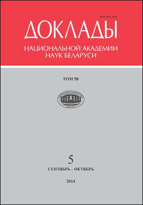 Доклады Национальной академии наук Беларуси = Doklady of the National Academy of Sciences of Belarus: журнал. 2014. Том 58, № 5
