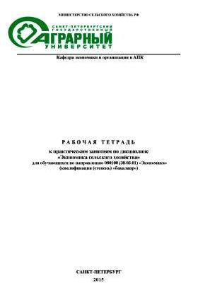 Рабочая тетрадь к практическим занятиям по дисциплине «Экономика сельского хозяйства» для обучающихся по направлению подготовки 080100 (38.03.01) «Экономика»