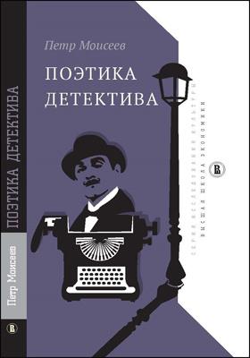 Поэтика детектива: монография