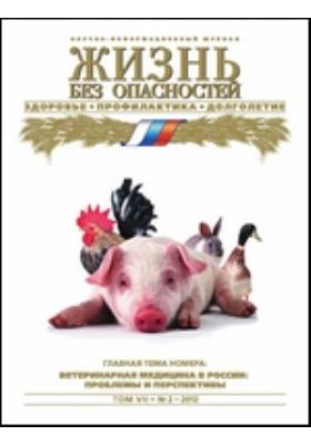 Жизнь без опасностей : здоровье, профилактика, долголетие: журнал. 2012. Т. VII, № 2